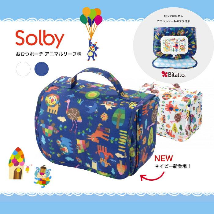 【メール便送料無料】[New]Solby(ソルビィ)おむつポーチ・Bitatto付き! アニマルリーフ ダッドウェイ ホワイト/ネイビー ビタット【あす楽対応 おむつ お出かけ 便利 オムツポーチ】