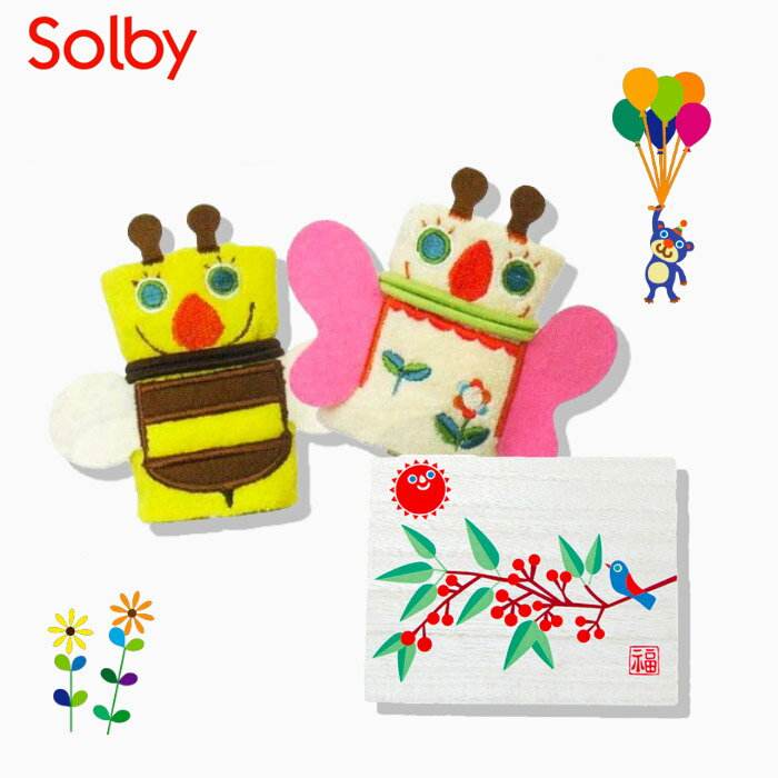 ソルビィ(Solby)パペットスタイ(桐箱入)/お花畑のはちとちょうちょ 定型外発送OK♪