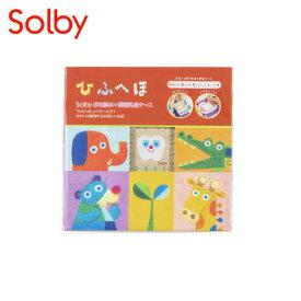 【即納!レターパック発送】 Solby ソルビィ 桐箱乳歯ケース 絵本型乳歯ケース《ひふへほ》