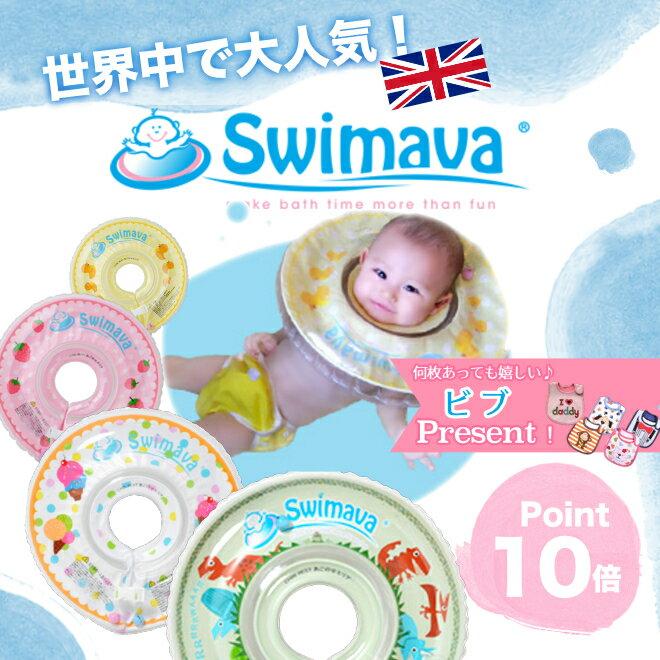 【あす楽】スイマーバ(swimava)うきわ首リング レギュラーサイズ【プレスイミング】