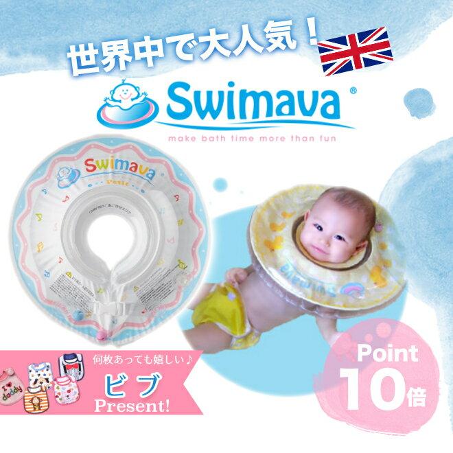 ★可愛いビブの特典付★ スイマーバ(swimava) うきわ首リング プチサイズ プチホワイト お風呂/ベビー/ギフト/出産祝い