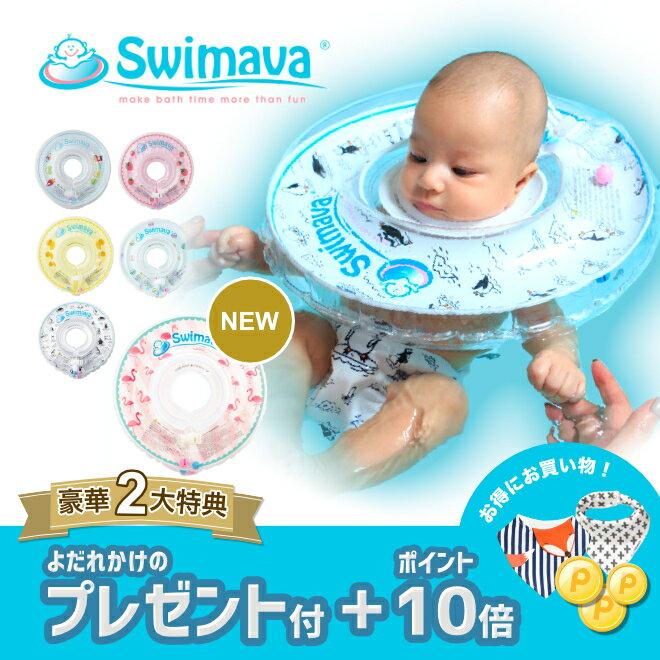 赤ちゃん 浮き輪【可愛いビブの特典付】Swimava(スイマーバ)うきわ首リング レギュラーサイズ【プレスイミング】Swimava ベビー 赤ちゃん うきわ スイミング ベビーバス お風呂 プール