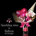 バルーン アレンジ スパークリングワイン ウエディング プレゼント シャンパン スパーク
