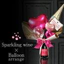バルーン アレンジ スパークリング ワイン付 【375ml】 ウエディング 電報 プレゼント 母の日 父の日 酒 開店祝い 記…