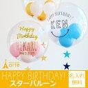 誕生日 バルーン電報 名入れ 誕生会 飾り 送料無料お誕生日 バースデイ バブルバルーン 透明メッセージ Happy Birth…
