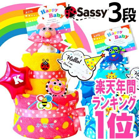 おむつケーキ 出産祝い 男の子 女の子 名入れ Sassy サッシー タオル 1位 おむつケーキ 送料無料 [ポップスター オムツケーキ]
