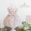 ドレスおむつケーキ 女の子 出産祝いかわいい ワンピース ヘアバンド付きおしゃれ エレガント ベビーシャワー ベビー…