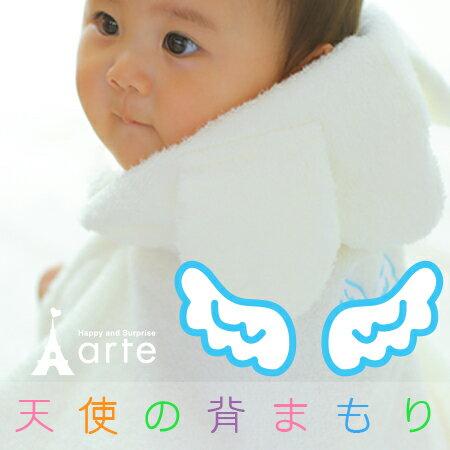 出産祝い [天使の背まもり ベビーバスローブ]日本製 名入れ 刺繍 無料 ベビーバスポンチョ 初節句 お祝い【誕生日】背守り バスタオル 男の子 女の子 フード付き1歳 あす楽 ギフト プレゼント バスポンチョ