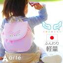 日本製 1歳 誕生日【天使の背まもり ネームタグ付 ベビーリュック】 出産祝い プレゼント 一升餅 リュック 初節句 お…