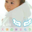 2日(火)出荷可 出産祝い 男の子 女の子[天使の背まもり ベビーバスローブ] ベビーバスポンチョ 日本製 名入れ 刺繍…