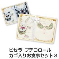 出産祝い安心のメードインジャパン上質オーガニックコットン使用ベビーギフトお食事セットSカゴS-4