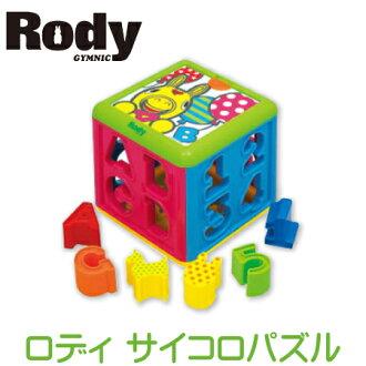 Lodi ( Rody) dice puzzle fun brain training