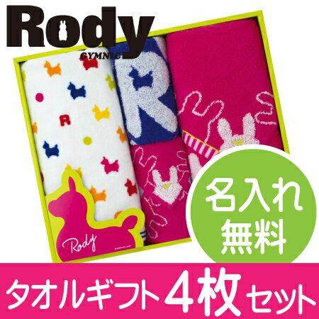 【Rody ロディ】タオルギフト フェイスタオル2枚・プチタオル2枚 出産内祝い出産祝い・誕生日プレゼント・内祝いなど大人でも使いやすいタオルです[ロディ タオル ギフト4枚セット]