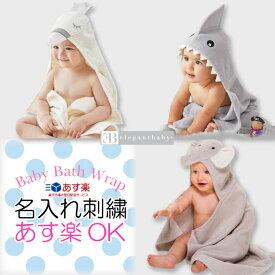 【ベビーバスローブ】 出産祝い エレガント・ベビーアニマルバスラップ・Elegant Baby 【誕生日】フード付きタオル 子供[アニマルバスラップ]