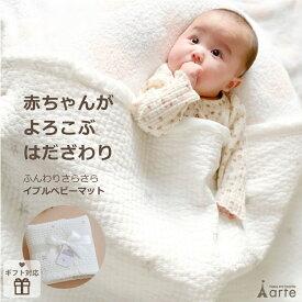 出産祝い イブル イブルマット キルティング ベビー プレイマット 名入れ インスタ映え 星 [イブルマット ベビー サイズ]