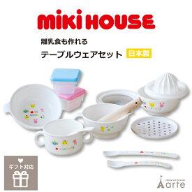 出産祝い ベビー食器セット 離乳食 日本製 ミキハウス 男の子 女の子 お食い初め 46-7092-848[離乳食もつくれるテーブルウエア]