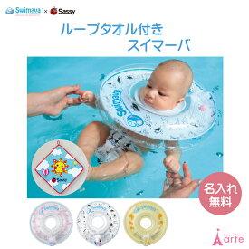 出産祝い スイマーバ 赤ちゃんの 浮き輪 お風呂 名入れ刺繍無料 ループタオル [ループタオル付スイマーバ]