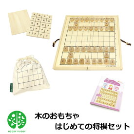 木のおもちゃ 名入れ刺繍 はじめての将棋セット「あそび方ブック付き」WOODY PUDDY [ウッディプッディ 木の玩具 初めての将棋セット]