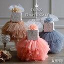 おむつケーキ 女の子 出産祝い かわいい チュチュスカート ヘアバンド おしゃれ エレガント ベビーシャワー ベビーギ…