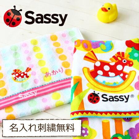出産祝い・入学祝に名入れ 刺繍無料 Sassy (サッシー)バスタオル ベビー 子供 [サッシー バスタオル]