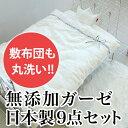 ベビー布団 9点セット 日本製 敷布団も洗える ミルク 無添加ダブルガーゼ使用 サンデシカ