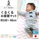 お昼寝マット ベビー用 丸めてコンパクトに 100×48cm 日本製 サンデシカ
