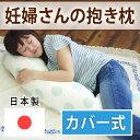 ロング抱き枕(抱きまくら) 妊婦さんに最適 産後は授乳クッションに