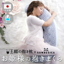 抱き枕(抱きまくら) 妊婦さんに最適 産後は授乳クッションに