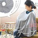 [メール便可]360度カバーする授乳ケープ 日本製【ネコポス】
