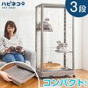 ■子供と猫にWの安心を♪コンパクトな幅69cm!●送料無料● 3段 キャットケージ コンパクト スリム 引き出し 穴開きト…