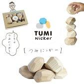 TUMInickerつみにっかー日本製積み木おしゃれ木製