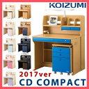 2017年度【送料無料】 KOIZUMI コイズミ コイズミ 学習机 CD COMPACT 女の子カラー 男の子カラー 学習デスク デスク LED ライト 勉強机 コンパクト CDコンパクト 組み換え