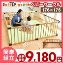 ■本日20時スタート!全品P10倍♪【送料無料】 ベビーサークル 木製 8枚セット 3color ベビー サークル 赤ちゃん ベビ…
