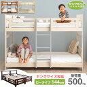 ●送料無料● 天然木 二段ベッド 2段ベッド コンパクト スノコ 木製 二段 2段 新入学 二段ベッド 2段ベット すのこ ナ…