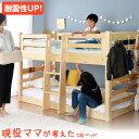 ●送料無料●現役ママが考えた木製二段ベッド ロータイプ 134cm 耐荷重500キロ 木製 2段ベッド シングル対応 二段ベッ…
