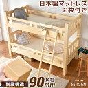 ●送料無料●マットレス2枚付き 90ミリ角柱 木製 2段ベッド 耐震仕様 二段ベッド シンプル パイン すのこ 子供部屋 新…