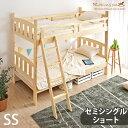 ●送料無料● セミシングルショート 2段ベット 天然パイン材 スノコ 木製 SS 二段ベッド コンパクト シングル対応 二…
