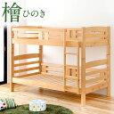 ●送料無料● 2段ベッド 日本製 高さ150cm コンパクト ひのき 大川家具 ノンホルムアルデヒド 二段ベッド 木製 二段ベ…