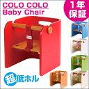【送料無料】 COLOCOLO BABY CHAIR チェア 単品 HOPPLE コロコロベビーチェア ホップル 木製 低ホル 学習椅子 学習チェア ベビーチェア イス チェアー ローチェア 椅子 子