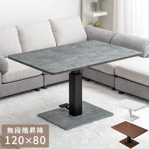●送料無料● 昇降式テーブル 120 昇降テーブル ダイニング テーブル 脚 高さ調節 伸縮 ローテーブル センターテーブル 木製 リビングテーブル ソファテーブル ブラウン ホワイト
