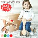 ■1000円クーポン♪【送料無料】 ファーストウッディバイク FirstWoodyBike 自転車 ウッディバイク Woodybike 木製 ベビー first...