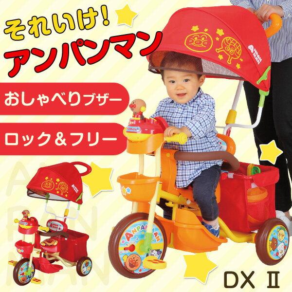 【送料無料】 三輪車 アンパンマン DX 2 かじとり 幌付き おしゃれ 子供用 乗り物 乗用玩具 キッズ バイク 手押し棒 サンシェード 舵取り クリスマス 子供 手押し 自転車 手押し車 プレゼント 2歳 3歳