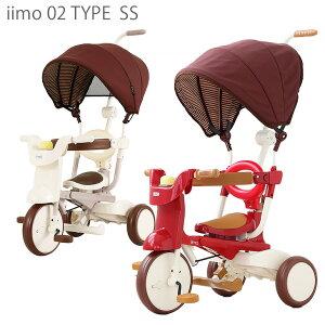 M&M iimo tricycle 02 TYPE SS ●送料無料● 三輪車 1歳 メーカー保証1年 エムアンドエム イーモトライシクル かじとり 幌付き おしゃれ 子供用 乗り物 手押し棒 サンシェード 舵取り シンプル 子供