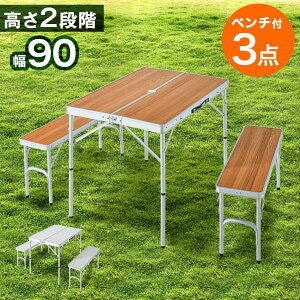 ●送料無料●レジャーテーブルセット 幅90 レジャーテーブル + ベンチ 2脚 3点セット 軽量 アルミ 木目 高さ調節 折りたたみテーブル 折りたたみ キャンプ用品 アウトドアテーブル アウトド