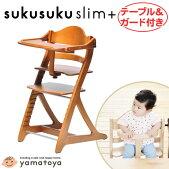 すくすくスリムプラステーブル&ガード付木製赤ちゃんスリムベビーチェアテーブルベビーチェアーハイチェアベビーすくすくチェア椅子ベビーチェア