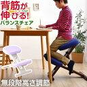 【送料無料】 バランスチェア 学習チェア 木製 チェア 無段階高さ調節 デスクチェア キッズチェア ハイチェア 学習椅…