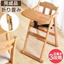 ●送料無料● ベビーチェア 折りたたみ 木製 高さ調節可能 テーブル付き 完成品 ハイチェア テーブル付 3段階調節 キ…