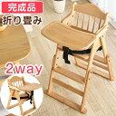 ●送料無料●【2WAYハイ&ロー】完成品 テーブル付き ベビーチェア 木製 ハイチェア ローチェア 落下防止 ベルト 高さ…