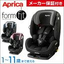 【送料無料】 アップリカ チャイルドシート 9段階調節 フォームフィット ISOFIX 赤ちゃん ベビー 1歳から Aprica 新生…