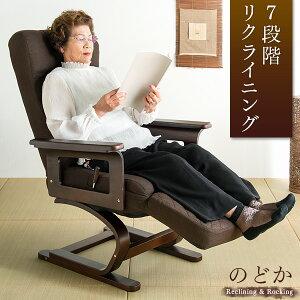 ●送料無料● リクライニングチェアー ハイバック ロッキング レバー式 リクライニング フットレスト アームレスト サイドポケット 一人掛け 木製 高座椅子 座椅子 椅子 肘掛 足置 リクライ